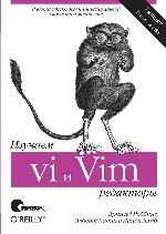 Изучаем редакторы vi и Vim. 7-е издание
