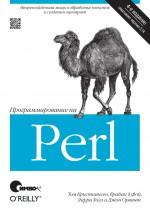 Программирование на Perl. 4-е издание