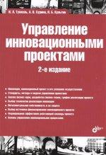 Управление инновационными проектами. Второе издание