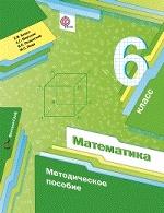 Математика 6кл [Методическое пособие]