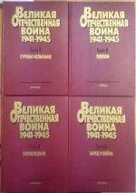 Великая Отечественная война. 1941-1945. Военно-исторические очерки. В 4 кн