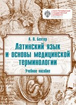 Латинский язык и основы медицинской терминологии