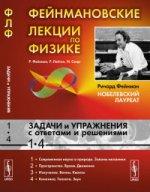 Фейнмановские лекции по физике: Задачи и упражнения с ответами и решениями к вып. 1--4. Пер. с англ