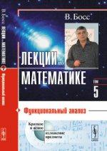 Лекции по математике: Функциональный анализ