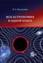 Вся астрономия в одной книге