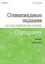 Olympway.Олимпиадные задания по английскому языку