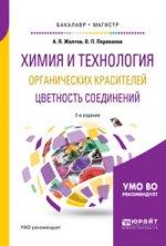 ХИМИЯ И ТЕХНОЛОГИЯ ОРГАНИЧЕСКИХ КРАСИТЕЛЕЙ: ЦВЕТНОСТЬ СОЕДИНЕНИЙ. Учебное пособие для бакалавриата и магистратуры