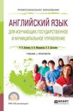 АНГЛИЙСКИЙ ЯЗЫК ДЛЯ ИЗУЧАЮЩИХ ГОСУДАРСТВЕННОЕ И МУНИЦИПАЛЬНОЕ УПРАВЛЕНИЕ. Учебник и практикум для СПО