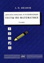 Развивающая математика. 5 класс: Учебное пособие