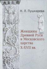 Женщины Древней Руси и Московского царства X-XVII вв