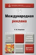 МЕЖДУНАРОДНАЯ РЕКЛАМА 3-е изд., пер. и доп. Учебник и практикум для академического бакалавриата