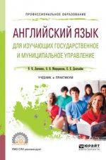 Английский язык для изучающих государственное и муниципальное управление