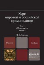 Курс мировой и российской криминологии в 2 т. Том 1. Общая часть в 3 кн. Книга 3