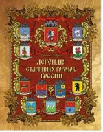 Легенды старинных городов России