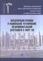 Международно-правовое и национальное регулирование предпринимательской деятельности в сфере ТЭК