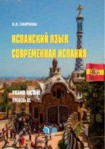 Испанский язык. Современная Испания. Учебное пособие. Уровень В1