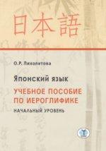 Японский язык. Учебное пособие по иероглифике. Начальный уровень