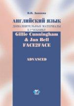 """Английский язык. Дополнительные материалы к учебнику Gille Cunningham and Sau Bell """"Face2Face: Advanced"""""""