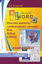 Начальное знакомство с компьютерными системами Word, Mathcad, КОМПАС. Уч. изд
