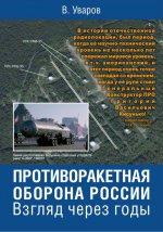 Уваров В.С.. Противоракетная оборона России. Взгляд через годы 150x214