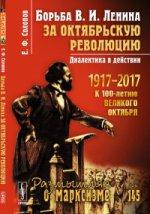 Борьба В.И. Ленина за Октябрьскую революцию: Диалектика в действии
