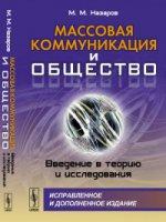 Михаил Назаров. Массовая коммуникация и общество: Введение в теорию и исследования