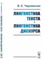Лингвистика текста. Лингвистика дискурса