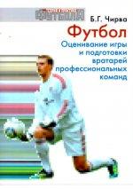 Футбол. Оценивание игры и подготовки вратарей профессиональных команд