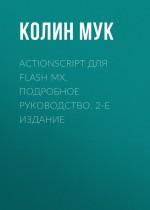 ActionScript для Flash MX. Подробное руководство. 2-е издание