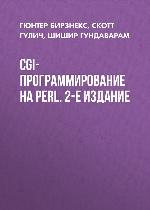 CGI-программирование на Perl. 2-е издание