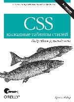 CSS – каскадные таблицы стилей. Подробное руководство. 3-е издание