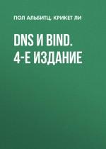 DNS и BIND. 4-е издание