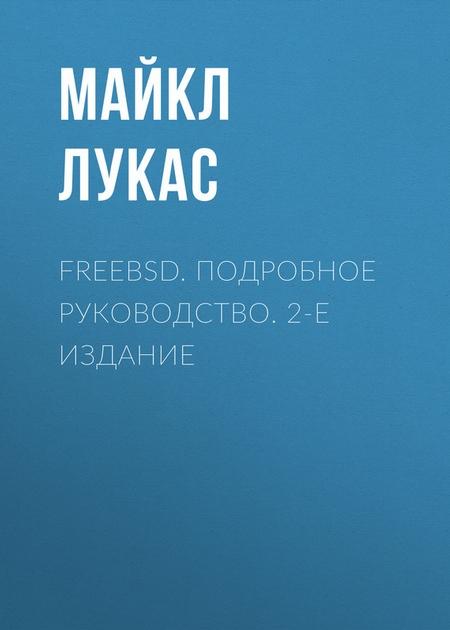 FreeBSD. Подробное руководство. 2-е издание