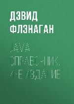 Java. Справочник. 4-е издание
