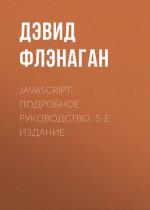 JavaScript. Подробное руководство. 5-е издание