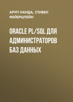 Oracle PL/SQL для администраторов баз данных