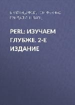 Perl: изучаем глубже. 2-е издание