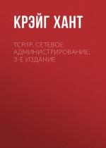 TCP/IP. Сетевое администрирование. 3-е издание