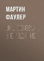 UML. Основы. 3-е издание