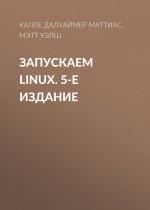 Запускаем Linux. 5-е издание