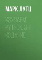 Изучаем Python. 3-е издание