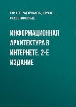 Информационная архитектура в Интернете. 2-е издание