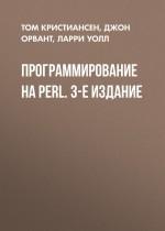Программирование на Perl. 3-е издание