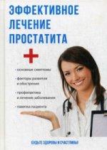 Суворов Александр Павлович. Эффективное лечение простатита 150x211