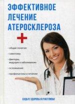 А. В. Суворов. Эффективное лечение атеросклероза