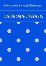 СЛОВОМЕТРИЯ02