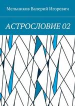 АСТРОСЛОВИЕ02
