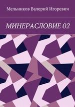 МИНЕРАСЛОВИЕ02