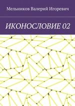 ИКОНОСЛОВИЕ02