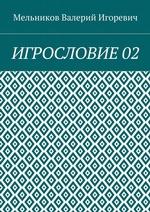 ИГРОСЛОВИЕ02
